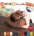 【ポイント5倍】日本製 デスクでお昼寝できるクッション 『おひる寝っしょん ビーズ』ビーズクッション マイクロビー…