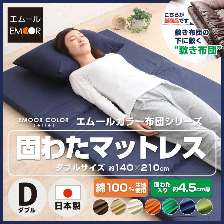 敷き布団の下に敷く 固わたマットレス ダブルサイズ マットレス MATTRESS 敷布団 シキフトン 敷きふとん アンダーマットレス 床冷え防止 綿100% エムール
