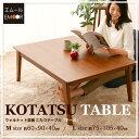 こたつテーブル「キース」M・Lサイズ こたつ こたつテーブル リビングテーブル テーブル 長方形 Mサイズ Lサイズ…