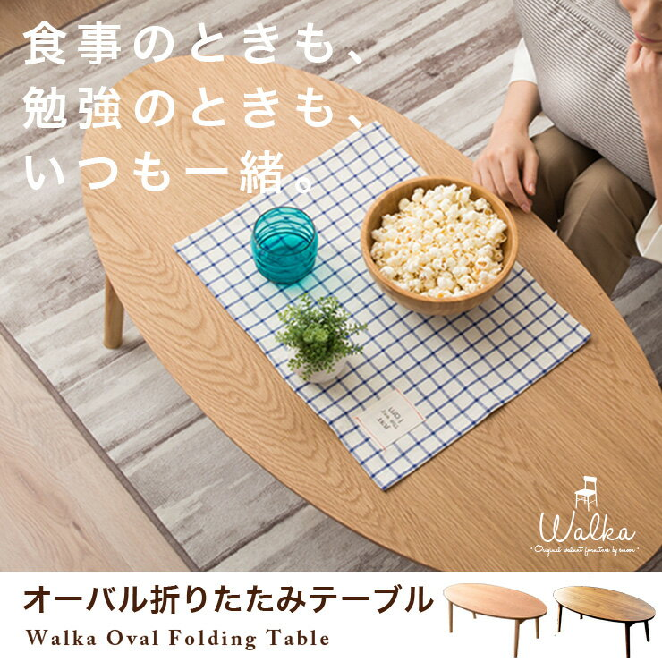 【ランキング1位】折りたたみテーブル センターテーブル ウォルカ 折り畳みテーブル ウォールナット 木製 突き板 オーバル table オーク チェリー ウォルナット 折りたたみ 楕円 北欧 新生活 ローテーブル 【送料無料】 エムール