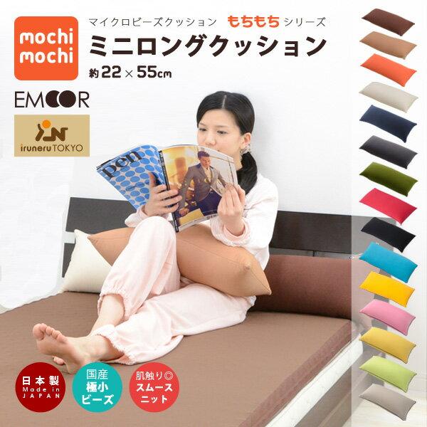 マイクロビーズクッション 『mochimochi』 もちもちシリーズ ミニロングクッション 約22×55cm 【日本製】 国産 抱き枕 ボディピロー 抱きまくら クッション 座布団 マタニティ 妊婦 授乳クッション 新生活 エムール