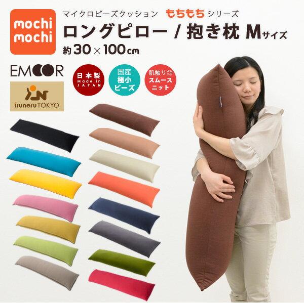 マイクロビーズクッション 『mochimochi』 もちもちシリーズ ロングピロー 抱き枕 Mサイズ/30×100cm 【日本製】 国産 抱きまくら だきまくら ボディピロー マタニティ クッション 妊婦 授乳クッション 新生活 マカロンエムール エムール