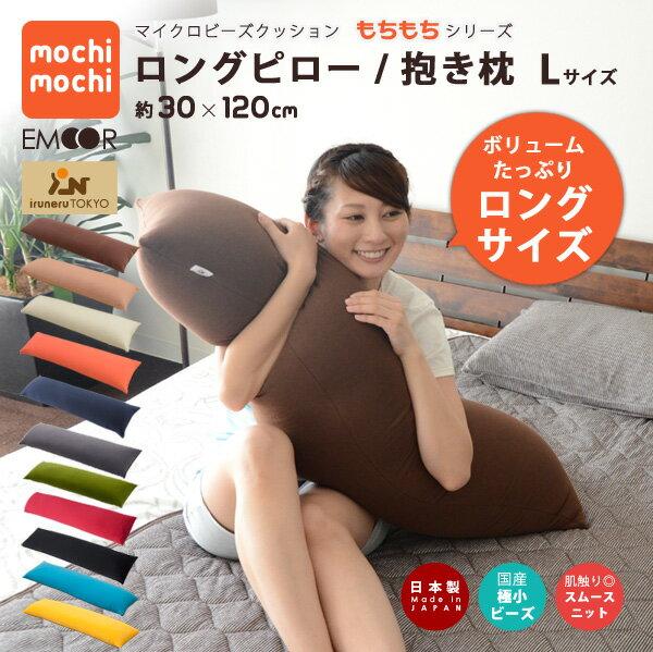 マイクロビーズクッション 『mochimochi』 もちもちシリーズ ロングピロー 抱き枕 Lサイズ/30×120cm 【日本製】 国産 抱きまくら だきまくら ボディピロー マタニティ 妊婦 授乳クッション 新生活 もっちり プレゼント バレンタイン エムール エムール