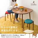 半円形ダイニングテーブル ウォルカ ダイニング テーブル 木製 食卓 天然木 突き板 アッシュ ウォルナット コーヒーテ…