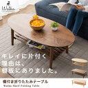 【テーブルランキング1位獲得】棚付き折りたたみテーブル 折り畳みテーブル ウォルカ ウォールナット アッシュ 突き板…