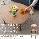 【20日限定♪ポイント最大10倍】 小ぶりの折りたたみテーブル S/Mサイズ 円形/長方形 ウォルカ ウォールナット アッシ…