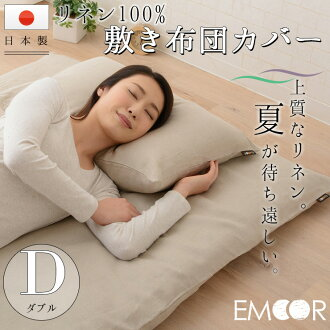 Kneeling Japan-made linen 100% cover double size mattress cover bedding cover mattress cover kneeling futon cover 敷きぶとん cover inbetween futon lid domestically produced hemp linen cool sensation on the brink do