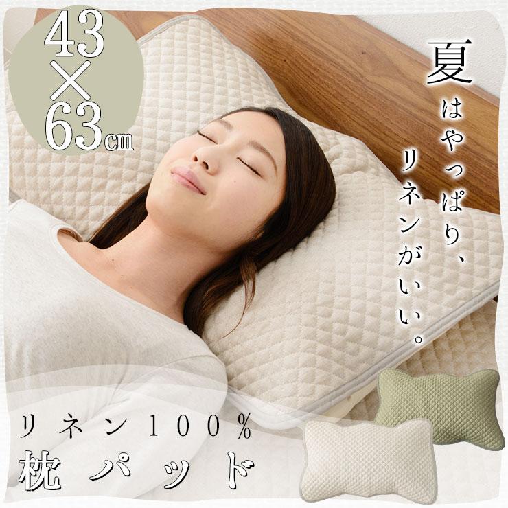 リネン100% まくらパッド 43×63cm (冷却 クール 涼感 冷感 枕パッド マクラパッド 枕カバー 本麻 ラミー) 生成り カーキ