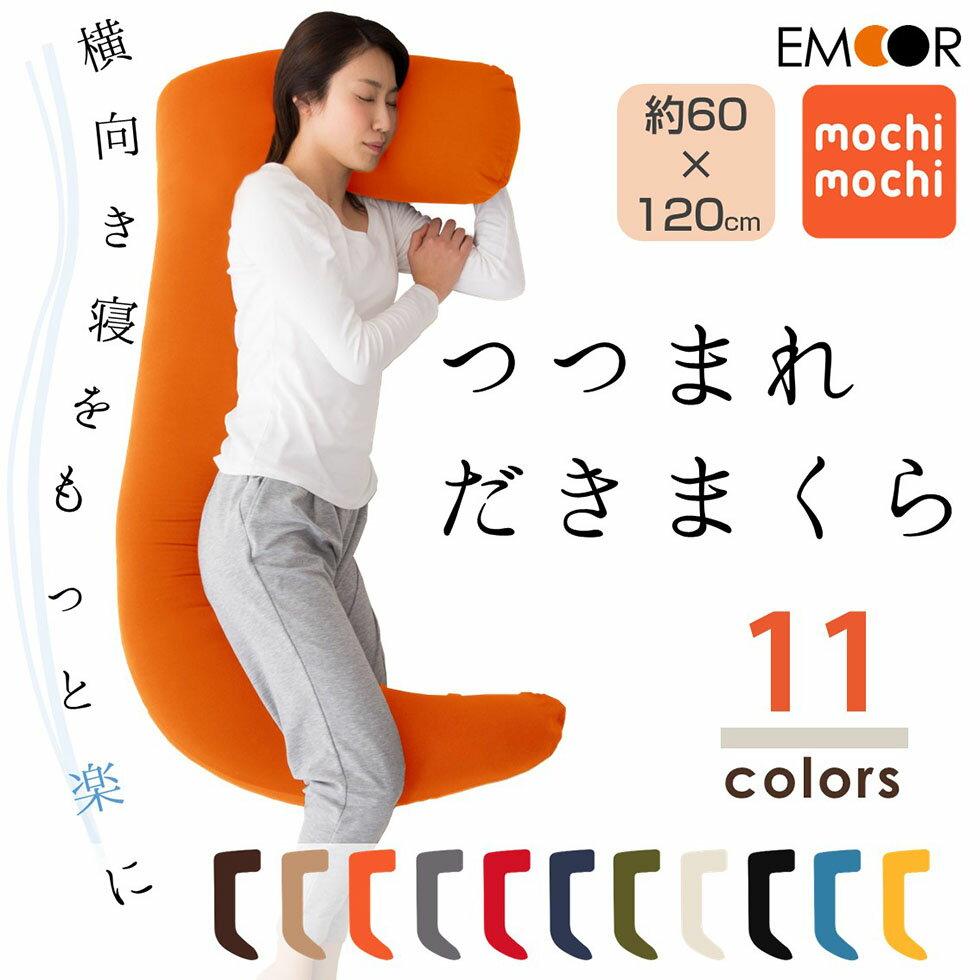 日本製 マイクロビーズ つつまれ抱き枕 約120×60×厚さ15 ビーズクッション ビーズ マイクロビーズ クッション ビーズソファ 一人暮らし ワンルーム 抱きまくら 抱かれまくら 妊婦 横向き寝 いびき対策 日本製 国産