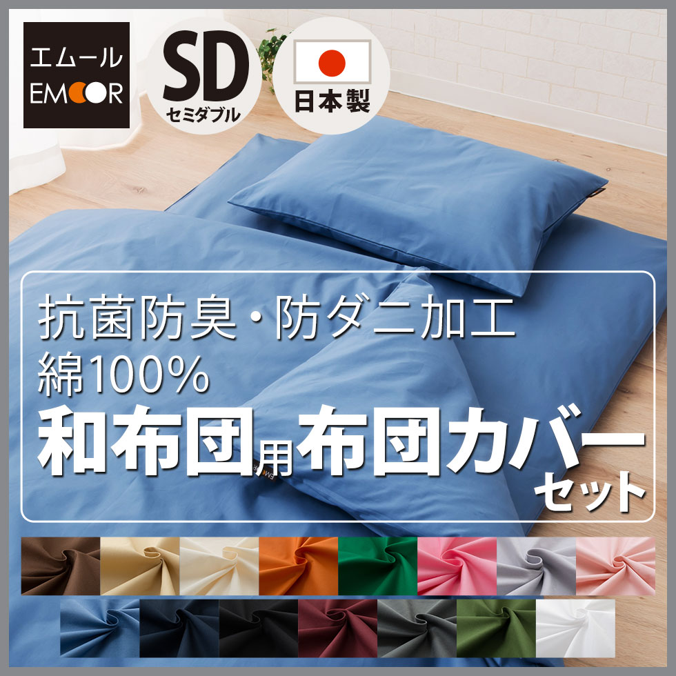 japanese futon for duvet cover fourpoint set double made in japan hung cover comforter cover floors cover mattress cover pillow case 2 piece 100 cotton