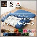 【ランキング1位獲得】日本製 極厚敷き布団専用 フィットシーツ シングル 敷き布団カバー 敷きふとんカバー 敷きぶと…