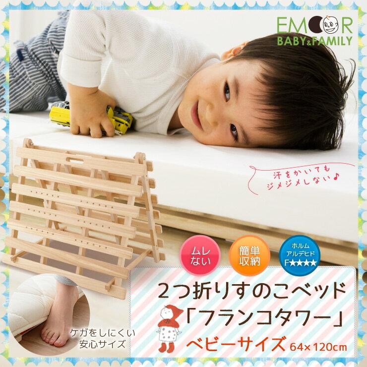 桐すのこベッド 『フランコタワー』 ベビーサイズ 64×120cm 2つ折り 折りたたみ すのこベッド ベビーベッド すのこマット 木製ベッド ベット 赤ちゃん キッズ 無塗装 低ホルムアルデヒド 通気性 完成品 【送料無料】