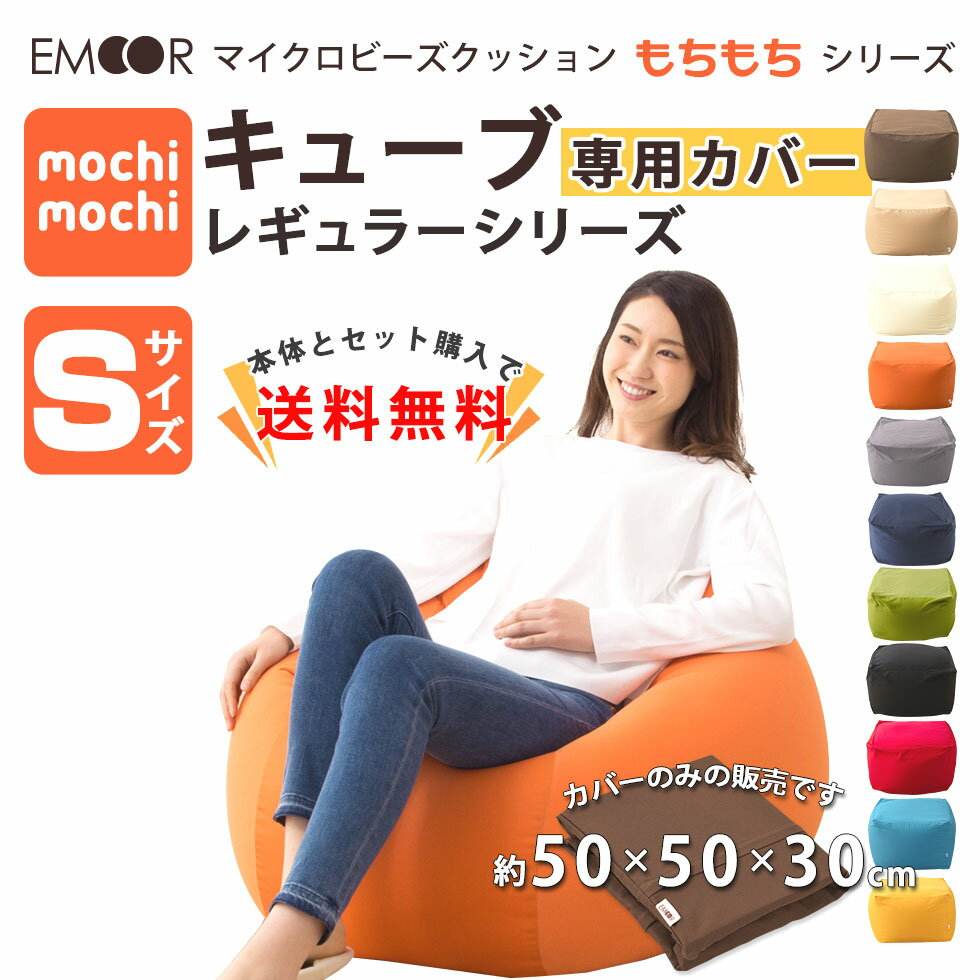 【ビーズクッション専用カバー】 『mochimochi』 もちもちシリーズ キューブSサイズ専用カバー 【日本製】 国産 ビーズソファ フロアソファ スムースニット 洗い替え 模様替え 洗える 替えカバー ウォッシャブル 新生活