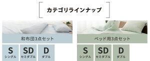 エムールゼロ薬剤不使用の防ダニ布団カバー3点セットシングルサイズ