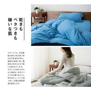 モダール100%で作られた寝具は、渇きやべた月を嫌う私たち人間の肌にしっとりと寄添い、快適な睡眠環境を提供します。