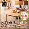 Main body of walnut stab board kotatsu kotatsu kotatsu table circle 80cm in diameter kotatsu table tower wooden round shape table walnut low table center table tatami-room table dining table North Europe