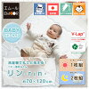 Baby bed mattress machine washable Wash baby says made in Japan nude futon single Lynn 70 x 120 cm pair of babies baby bedding washable NAP