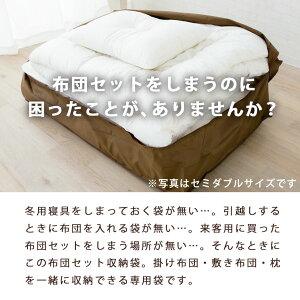 布団セット収納ケースハイスタンダード/シングルサイズ