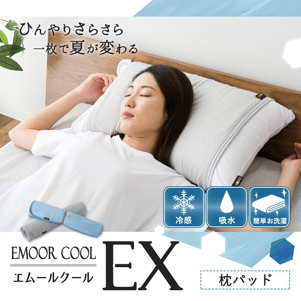 ひんやり 接触冷感 エムールクールEX 枕パッド 約50×60cm(43×43cm、35×50cm用兼用) 涼感 冷感 さらさら ピロケース まくらパッド ピロカバー 枕カバー まくらカバー 洗える ウォッシャブル エムール