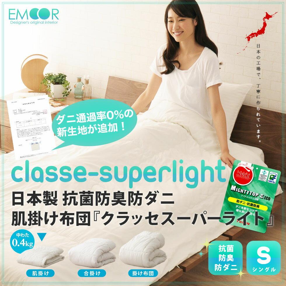 肌掛け布団 シングルサイズ 日本製 防ダニ ダニ防止 防虫 抗菌防臭 『クラッセ スーパーライト』 掛布団 肌掛けふとん 肌掛けぶとん はだかけふとん はだかけぶとん 夏 マイティトップ あったか 新生活