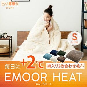 毎日に+2℃。エムールヒート。2枚合わせ毛布シングルサイズ