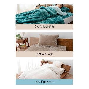 2枚あわせ毛布・ピローケース・ベッド用セット