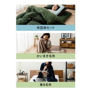 布団用セット・かいまき毛布・着る毛布