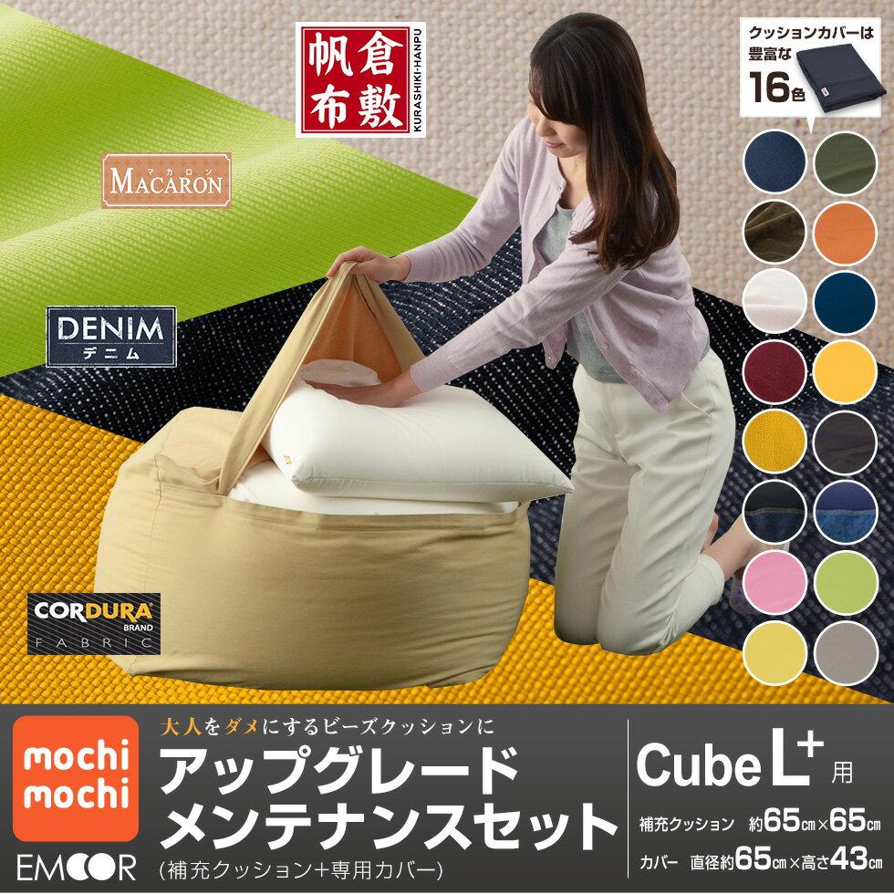 日本製 mochimochiキューブL+サイズ専用 アップグレードメンテナンスセット 幅約65×奥行約65×高さ約43cm ビーズ ビーズクッション カバー カバー付 セット 補充 補充クッション マイクロビーズ 補充用 約0.5mm ソファ クッション