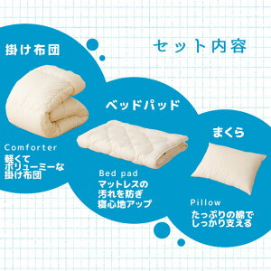 日本製洗える布団シリーズベッド用布団セットシングルサイズ