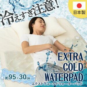 日本製クールウォーターパッドミニサイズ95×30cm(水パッド冷却パッド冷却パット冷却マットウォーターパットウォーターマットクールパッドクールパッドクールマットひんやりクールウォーターパッド)【送料無料】【SALEセール】