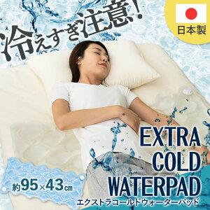 水の力でひんやり快適な枕パッド。