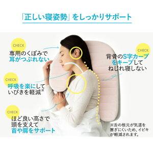 寝ゾウ枕なら「正しい寝姿勢」をしっかりサポート。専用くぼみで耳がつぶれない。呼吸を楽にしていびき軽減。程よい高さで頭を支えて首や肩をサポート。背骨のS字カーブをキープしてねじれ寝しない。
