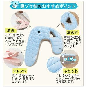 寝ゾウ枕のおすすめポイント。清潔・アレンジ性・耳の穴専用のくぼみ・ふわふわのカバー