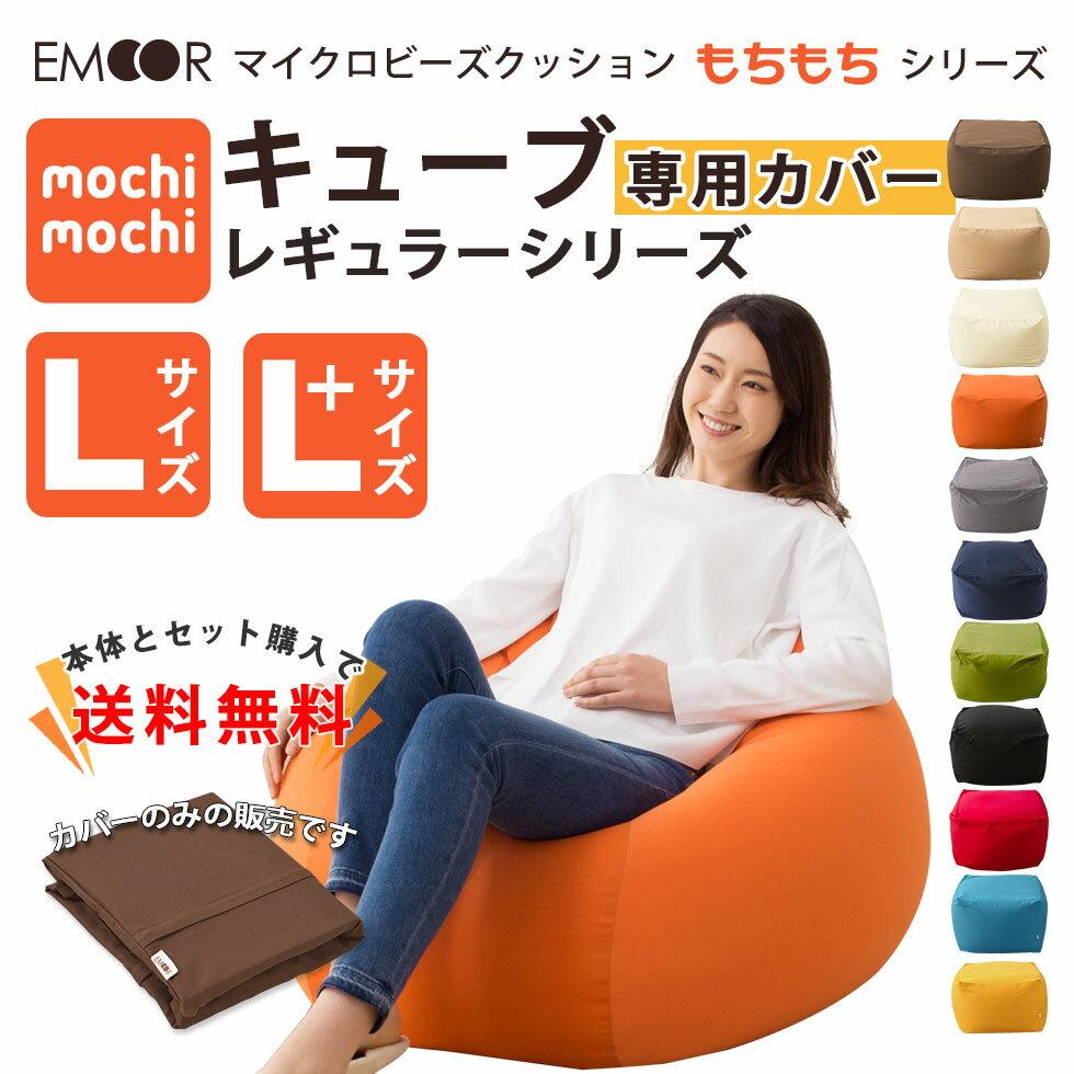 【ビーズクッション専用カバー】 『mochimochi』 もちもちシリーズ キューブL+サイズ専用カバー 【日本製】 国産 ビーズソファ フロアソファ スムースニット 洗い替え 模様替え 洗える 替えカバー ウォッシャブル 新生活 エムール