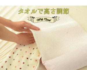カバー部分を折ったり、袋状になっているカバー部分にタオルを入れることで、手軽に高さ調節できます。