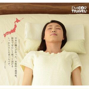 旅先や、出張中も自分の枕で寝たい方へ旅の友になる枕
