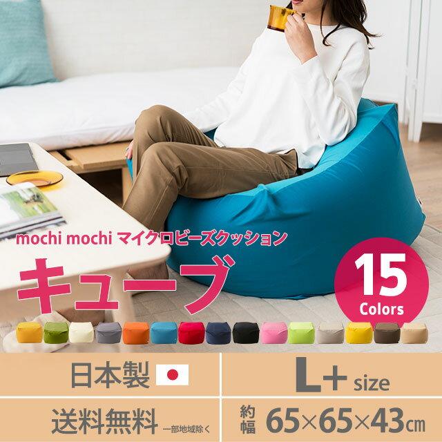 マイクロビーズクッション ビーズクッション クッション日本製 「人をダメにするクッション」もちもち キューブ/L+サイズ ニット生地 ジャンボ ソファ ビーズソファ ラッピング ギフト 国産 洗える さらさら 中身 【送料無料】 エムール