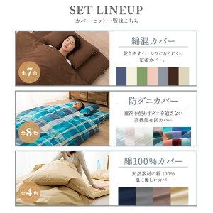日本製布団セットセミダブル『ルミエール2』ベッド用