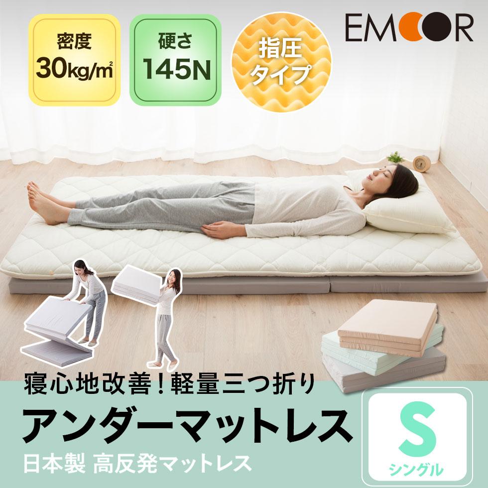 3つ折りマットレス シングルサイズ 145N アンダーマットタイプ アンダーマットレス 日本製 国産 MATTRESS ウレタンマットレス ベッドマットレス 2段ベッド用 敷き布団 ロフトベッド用 三つ折り収納ベッド用 硬い 固い エムール