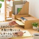 レタートレー 小物トレー レターボックス A4 小物入れ 木製 フルサイズ デスク 家具 ...