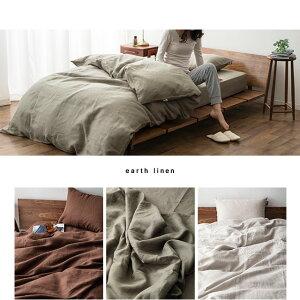 リネン100%ベッド用布団カバーセット