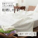 ガーゼケット キルトケット 日本製 綿100% シングルサイズ 5重ガーゼ 洗える 和晒 吸水性 通気性 軽量 吸湿 国産 やわ…