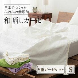 ガーゼケット キルトケット 日本製 綿100% シングルサイズ 5重ガーゼ 洗える 和晒 吸水性 通気性 軽量 吸湿 国産 やわらか ナチュラル シンプル 和風 一人暮らし 新生活 ガーゼ生地 カバー 父の日 母の日 春 夏 あす楽対応 ラッピング対応 エムール