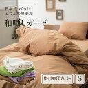掛け布団カバー 掛けカバー 日本製 綿100% シングルサイズ 2重ガーゼ 洗える 羽毛お布団カバー 羽毛布団用カバー 和晒…