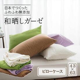 枕カバー ピロケース 約45×90cm 約43×63cm用 日本製 綿100% 2重ガーゼ 洗える 和晒 吸水性 通気性 軽量 吸湿 国産 やわらか ナチュラル シンプル 和風 一人暮らし 新生活 父の日 母の日 夏 春 あす楽対応 ラッピング対応 エムール
