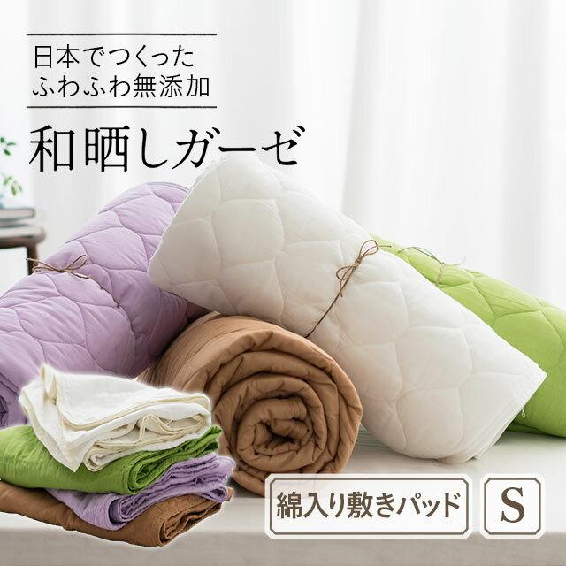 敷きパッド 敷パッド 日本製 綿100% シングルサイズ 2重ガーゼ 洗える 和晒 吸水性 通気性 軽量 吸湿 国産 やわらか ナチュラル シンプル 和風 夏 一人暮らし 新生活 ガーゼ生地 シーツ カバー 日本の伝統 父の日 母の日 あす楽対応 ラッピング対応 エムール