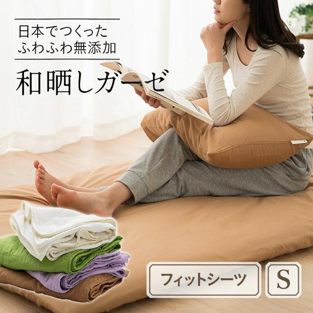 フィットシーツ ワンタッチシーツ シーツ 日本製 綿100% シングルサイズ 2重ガーゼ 洗える 和晒 吸水性 通気性 軽量 吸湿 国産 やわらか ナチュラル シンプル 和風 一人暮らし 新生活 父の日 母の日 夏 春 あす楽対応 ラッピング対応 エムール