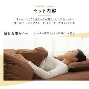 布団カバーセット綿100%天竺ニットセミダブルサイズ