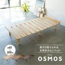 すのこベッド シングル ベッドフレーム 3段階 高さ調整 木製 送料無料 すのこ ベッド フレーム シンプル 木製ベッド …