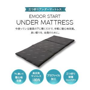 アンダーマットレスシングル約幅91×奥行192×厚さ5cm高反発ウレタン180N3つ折りマットレス